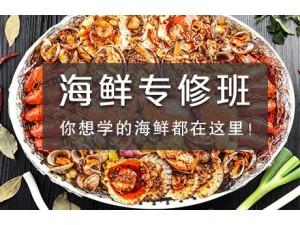 海鲜加工烹饪培训班