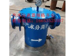 汽水分离器承前启后,4寸6寸汽水分离器生产厂家