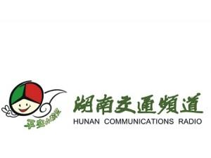 2020湖南交通广播电台广告部及节目植入广告