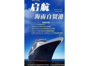 海南软件公司注册、海南自贸港政策咨询等
