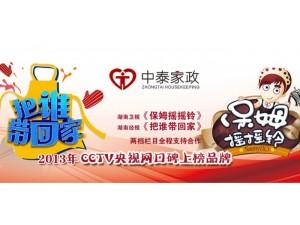 湖南省中泰家政服务产业有限公司