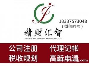 海南公司注册、代理记账一站式服务